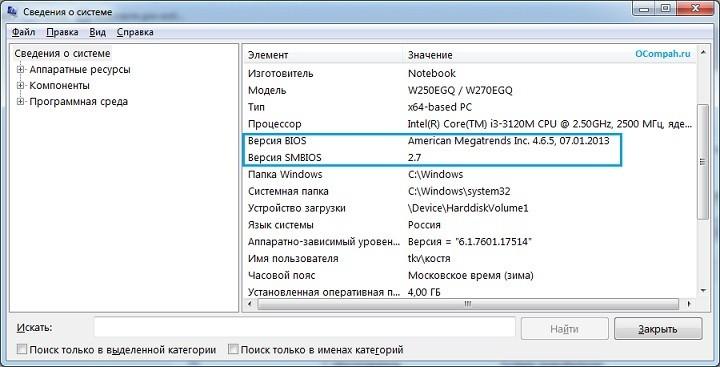 версия BIOS в msinfo
