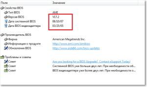 Версия BIOS. Как узнать что установлено у Вас на ПК? 3 Мастер.ДОН 071 500 95 22 РЕМОНТ КОМПЬЮТЕРОВ В ДОНЕЦКЕ ДНР