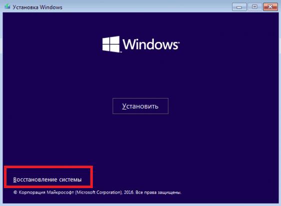 Не загружается Windows